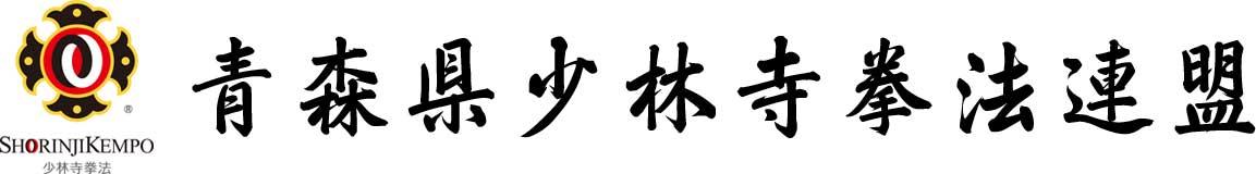 青森県少林寺拳法連盟